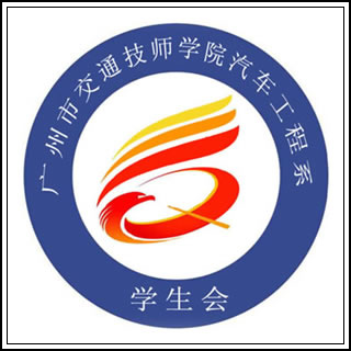 名师风采-各系教学能手 文章详情-广州市交通技师学院